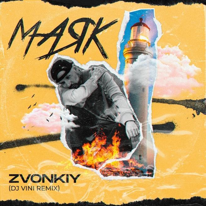 Звонкий - Маяк (DJ Vini Remix)