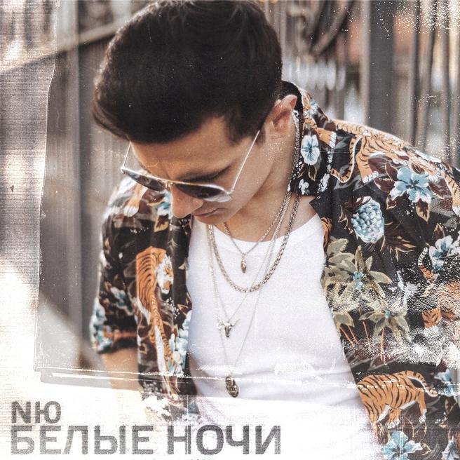 NЮ - Белые ночи