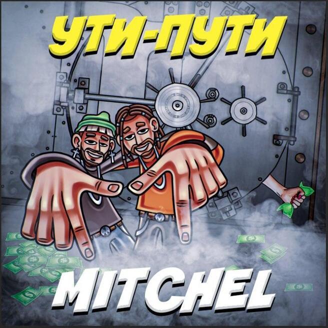 Mitchel — УТИ-ПУТИ (prod. by SOAHX)