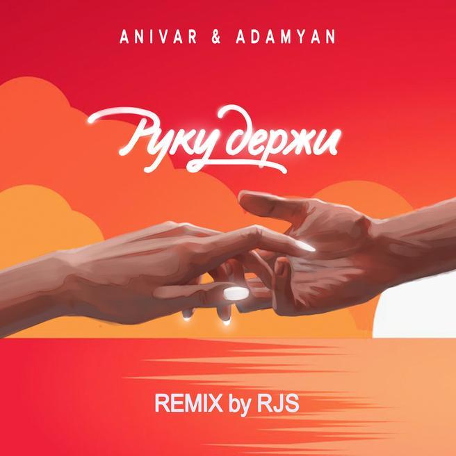 ANIVAR & ADAMYAN - Руку держи (REMIX by RJS)