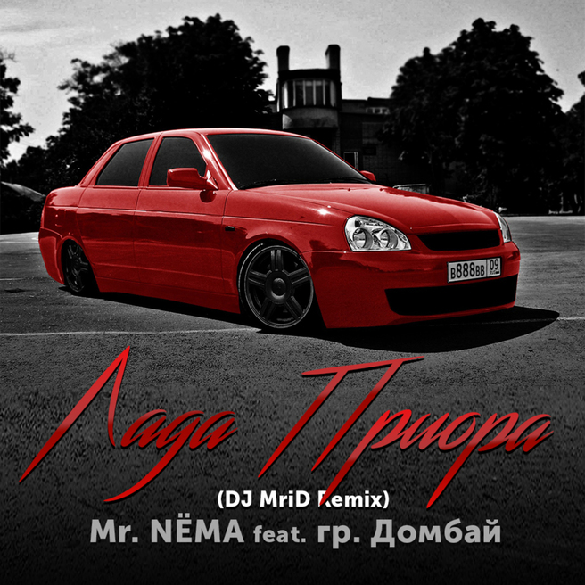 Mr. NЁMA feat. гр. Домбай - Лада Приора (feat. гр. Домбай) [DJ MriD Remix]