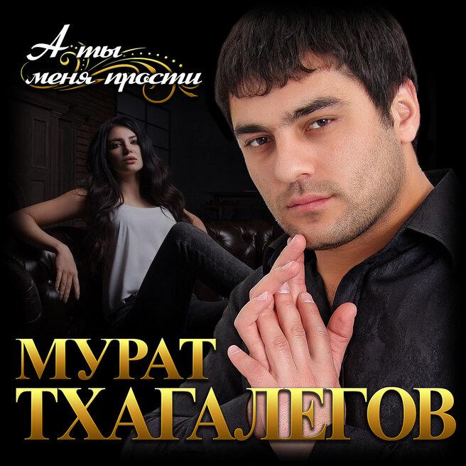 Мурат Тхагалегов - А ты меня прости