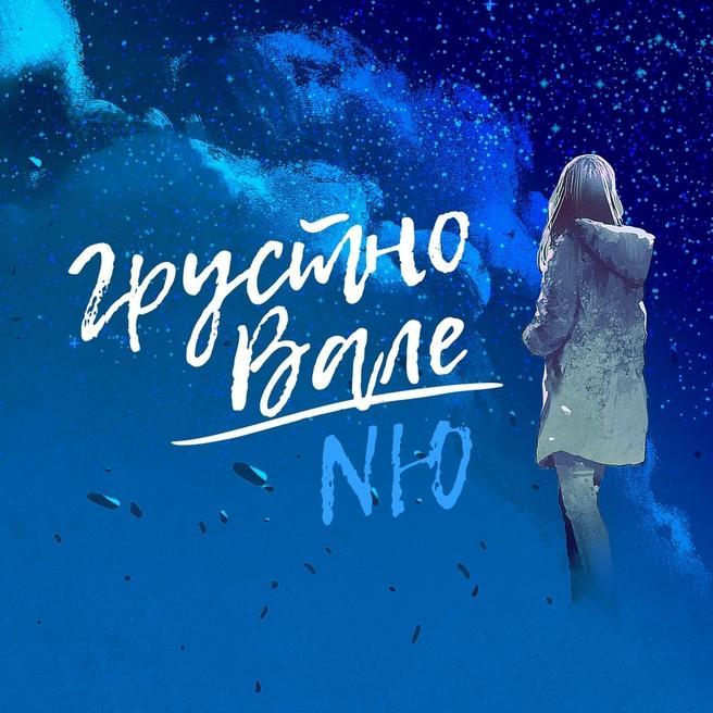 NЮ - Грустно Вале