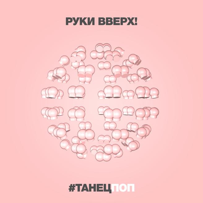 #Танецпоп