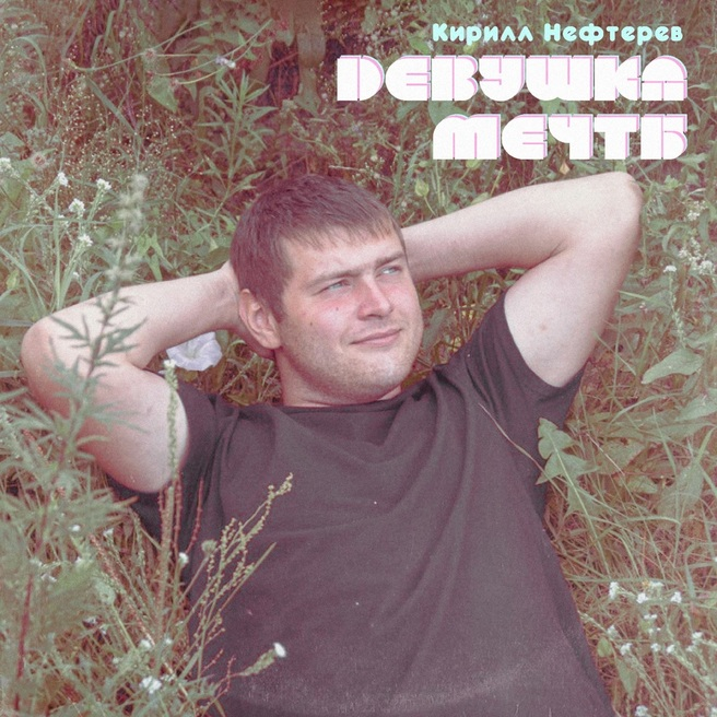 Кирилл Нефтерев - Девушка мечты
