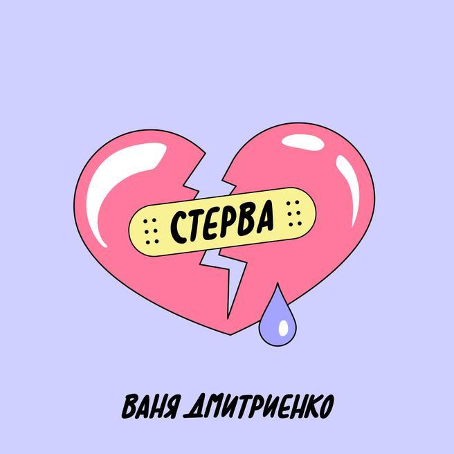 Ваня Дмитриенко - Стерва