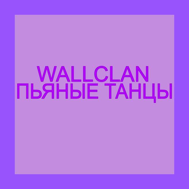 WallClan - Пьяные танцы