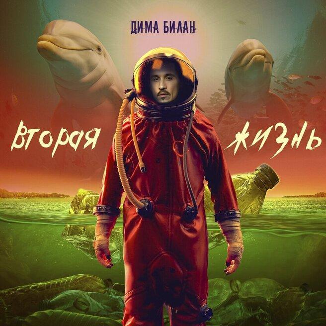 Дима Билан - Она моя
