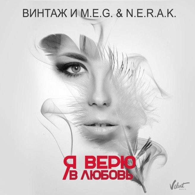 """Анна Плетнёва """"Винтаж"""" - Я верю в любовь"""
