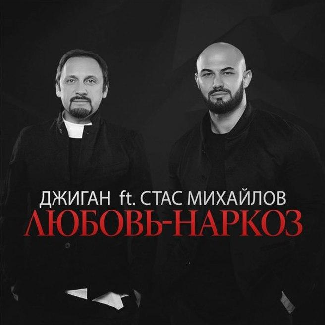 Джиган — Любовь - наркоз (feat. Стас Михайлов)