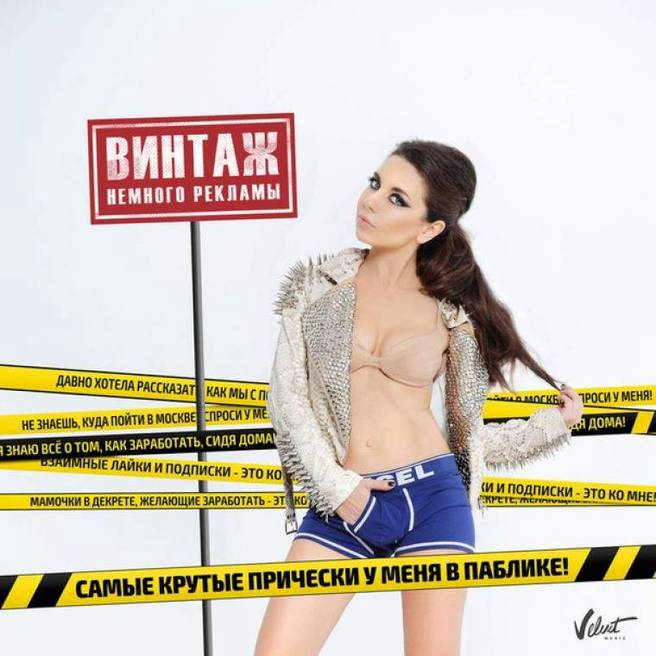 "Анна Плетнёва ""Винтаж"" - Немного рекламы"