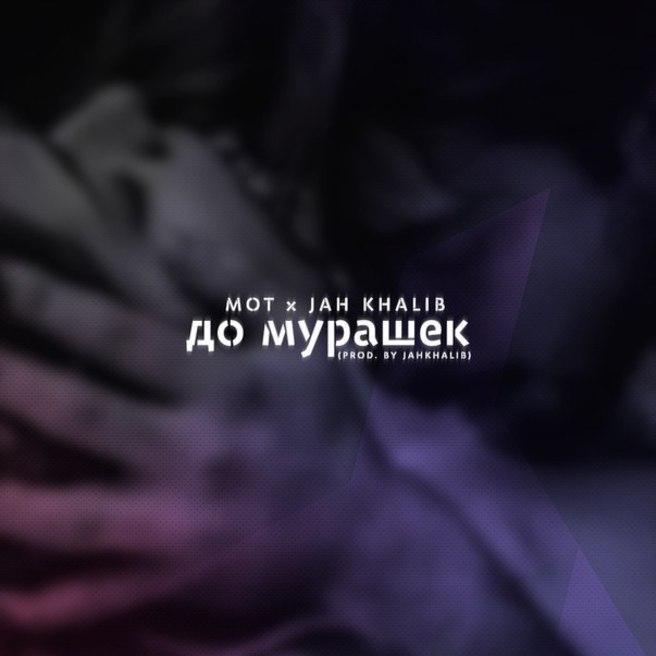 Мот — До Мурашек (feat. Jah Khalib)