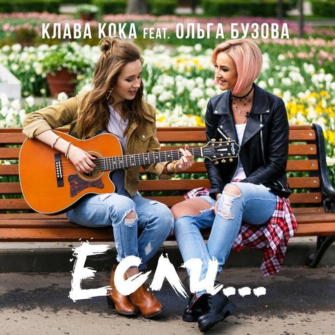 Клава Кока - Если… (feat. Ольга Бузова)