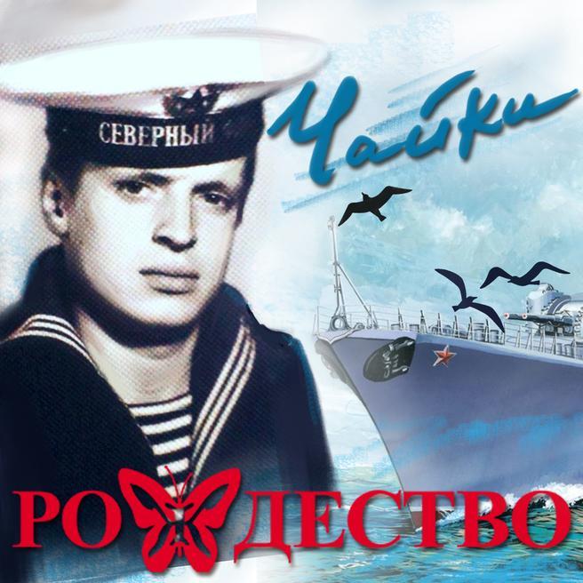 Рождество - Чайки (ко Дню Военно-Морского флота)