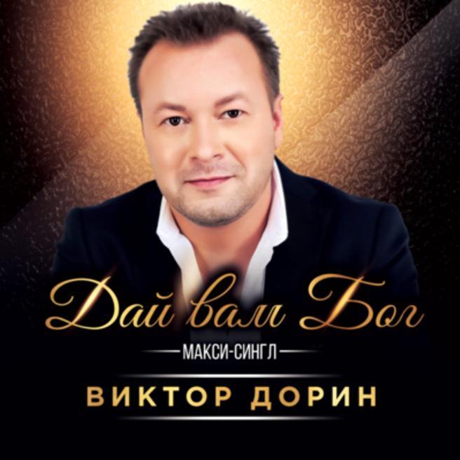 Виктор Дорин - Дай вам Бог