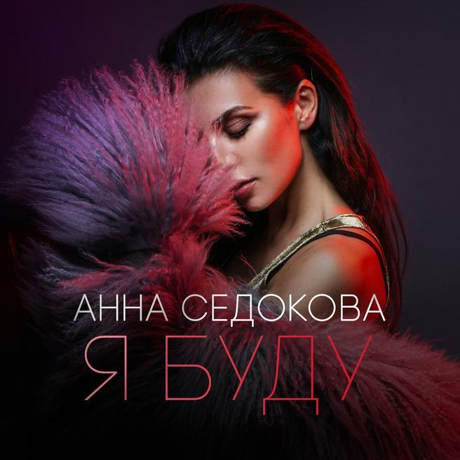 Анна Седокова — Я буду