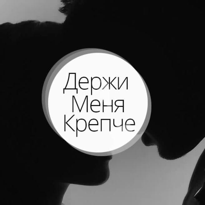 Artik & Asti - Держи меня крепче