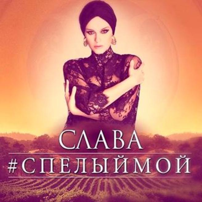 Слава - Спелый мой