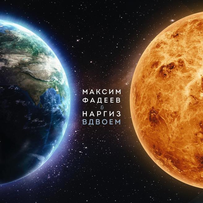 Наргиз и Максим Фадеев — Вдвоем