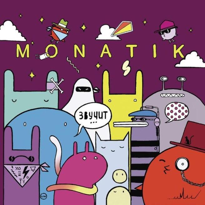 MONATIK — Кружит