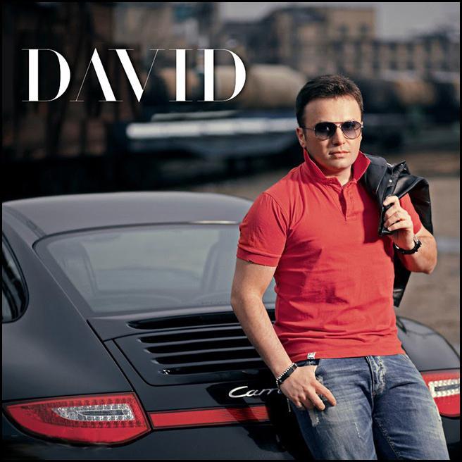 DAVID — Знай