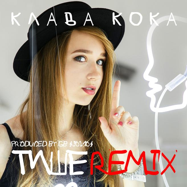 Клава Кока - Тише (Remix)
