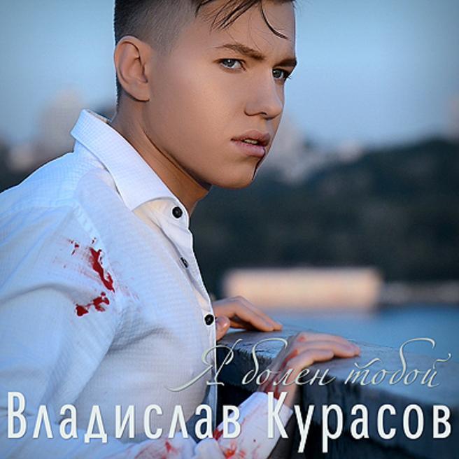 Владислав Курасов - Я болен тобой