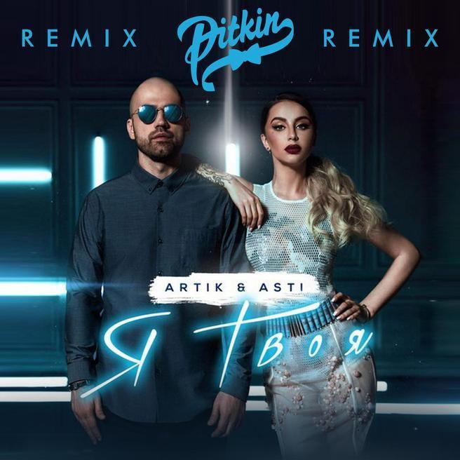 Artik & Asti - Я твоя (Dj Pitkin Remix)