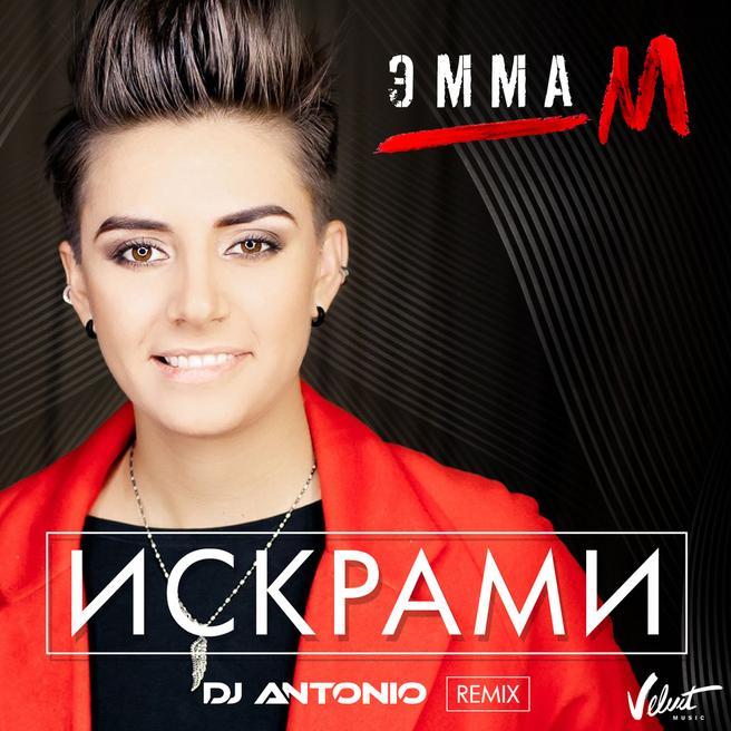 Эмма М — Искрами (DJ Antonio Remix)