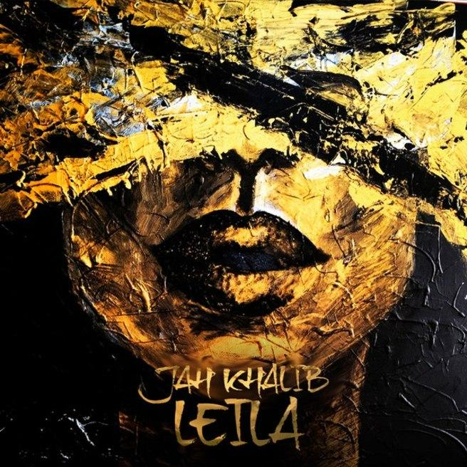 Jah Khalib — Лейла (feat. Маквин)
