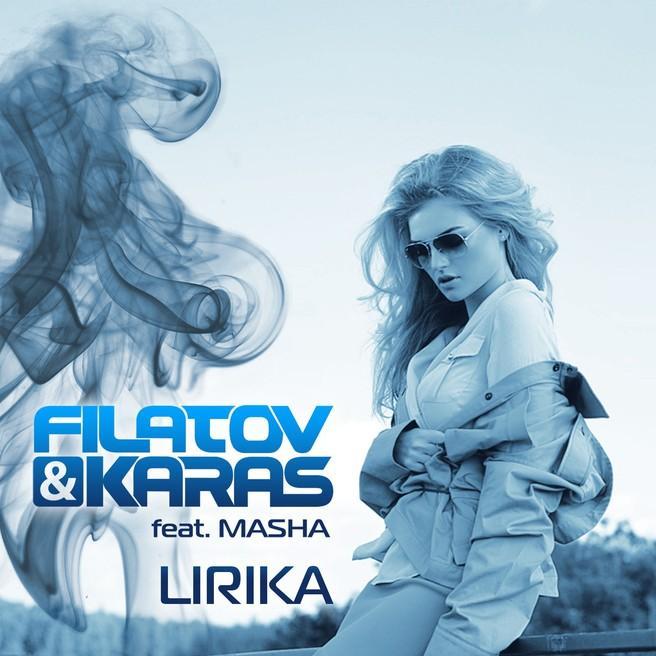 Filatov & Karas - Лирика (feat. Masha)