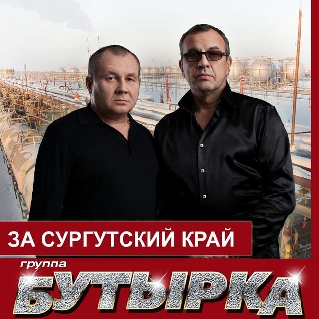Бутырка - За сургутскй край