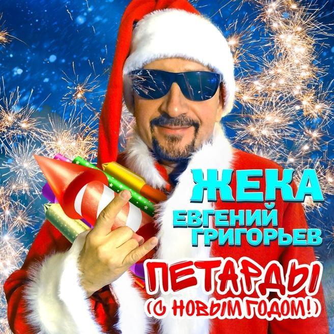 Жека - Петарды (С Новым годом!)