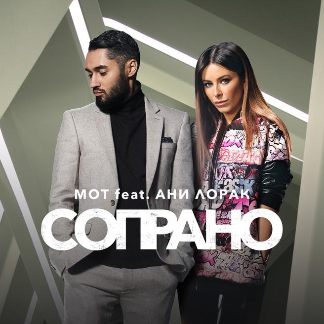 Мот feat. Ани Лорак — Сопрано