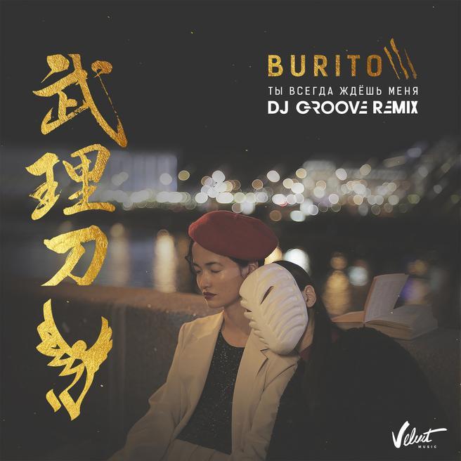 Burito - Ты всегда ждешь меня (DJ Groove Remix)