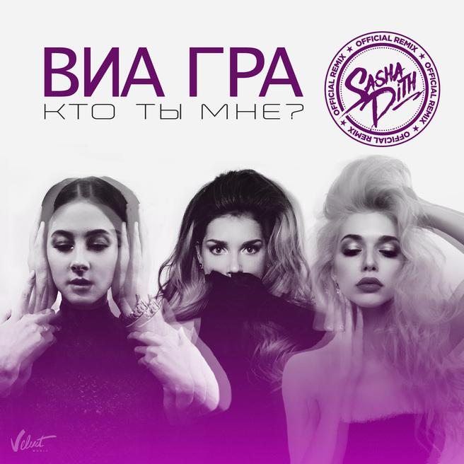 ВИА Гра — Ктотымне(Sasha Dith Official Remix)