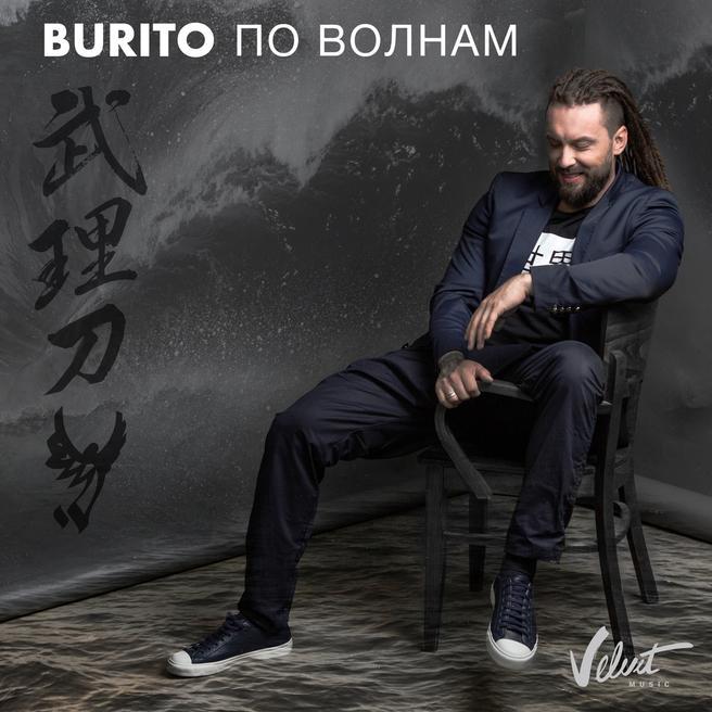 Burito — По волнам