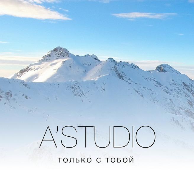 А'Studio — Только с тобой
