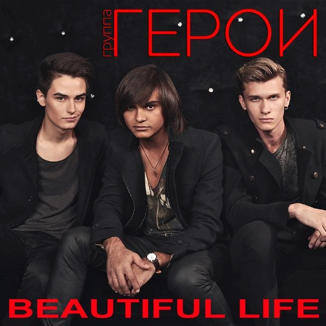 Герои - Beautiful Life