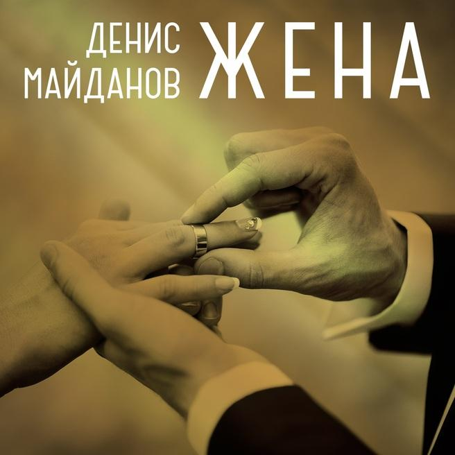 Денис Майданов - Жена