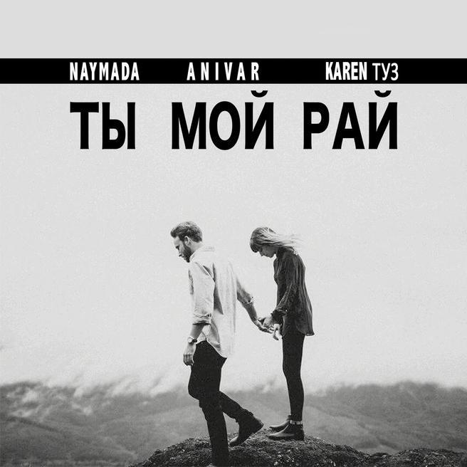 Naymada feat. Anivar & Karen Туз — Ты мой рай
