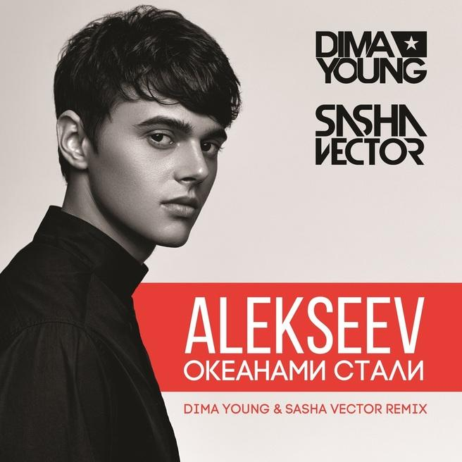 ALEKSEEV - Океанами стали (Dima Young & Sasha Vector Remix)