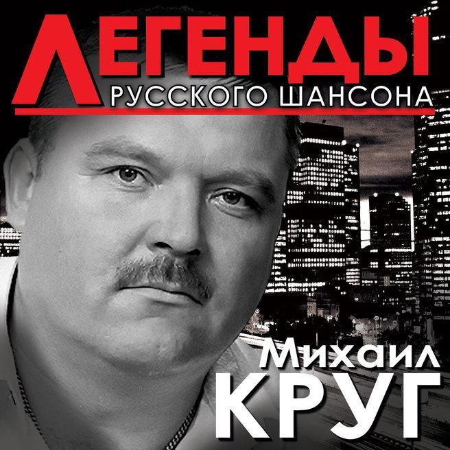 Михаил Круг - Дороги