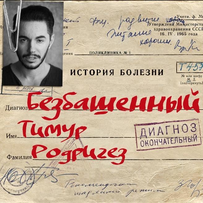 Тимур Родригез - Безбашенный