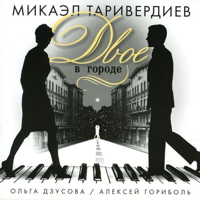 Микаэл Таривердиев - Двое в кафе (из к/ф Семнадцать мгновений весны)