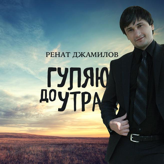 Ренат Джамилов — Гуляю до утра