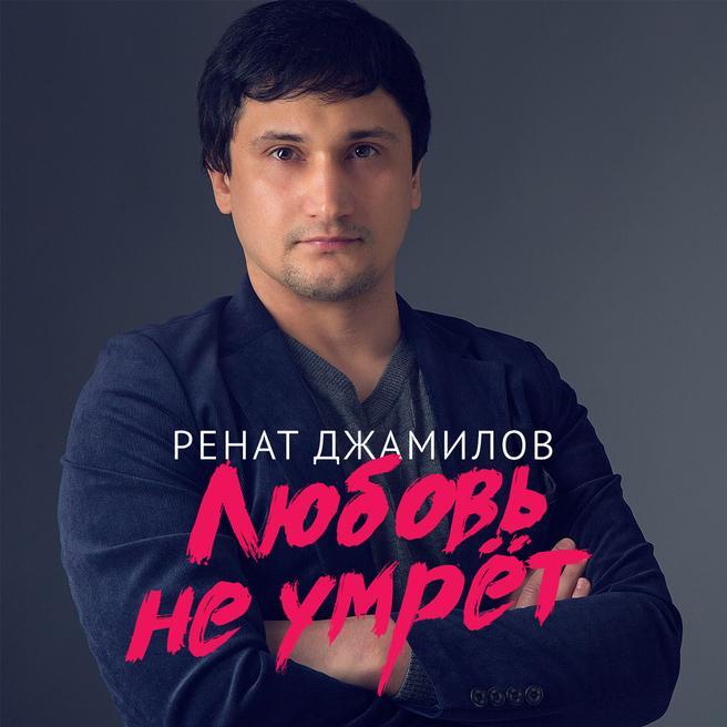 Ренат Джамилов — Любовь не умрет