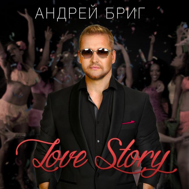 Андрей Бриг - Love story