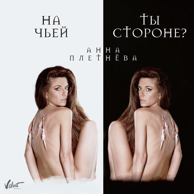 Анна Плетнёва - На чьей ты стороне?