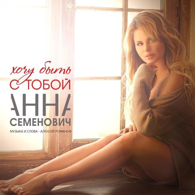 Анна Семенович — Хочу быть с тобой